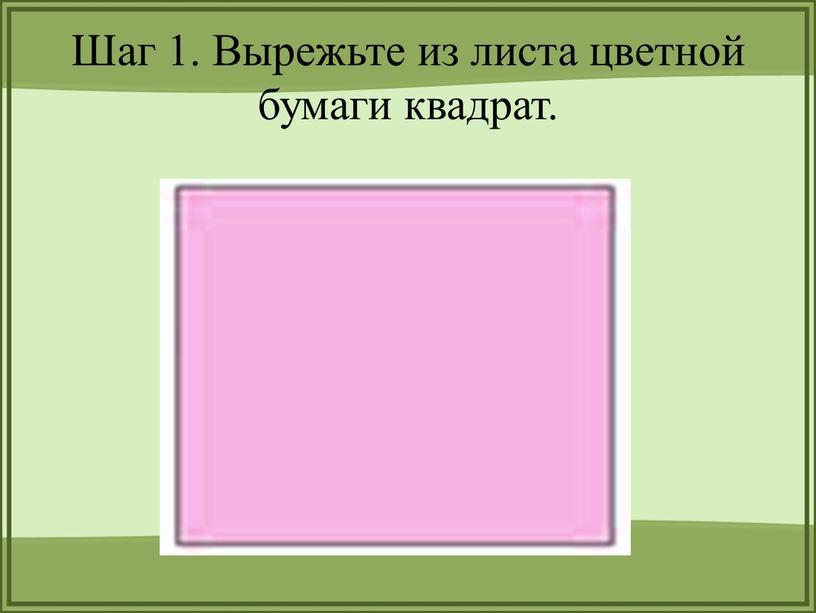 Шаг 1. Вырежьте из листа цветной бумаги квадрат