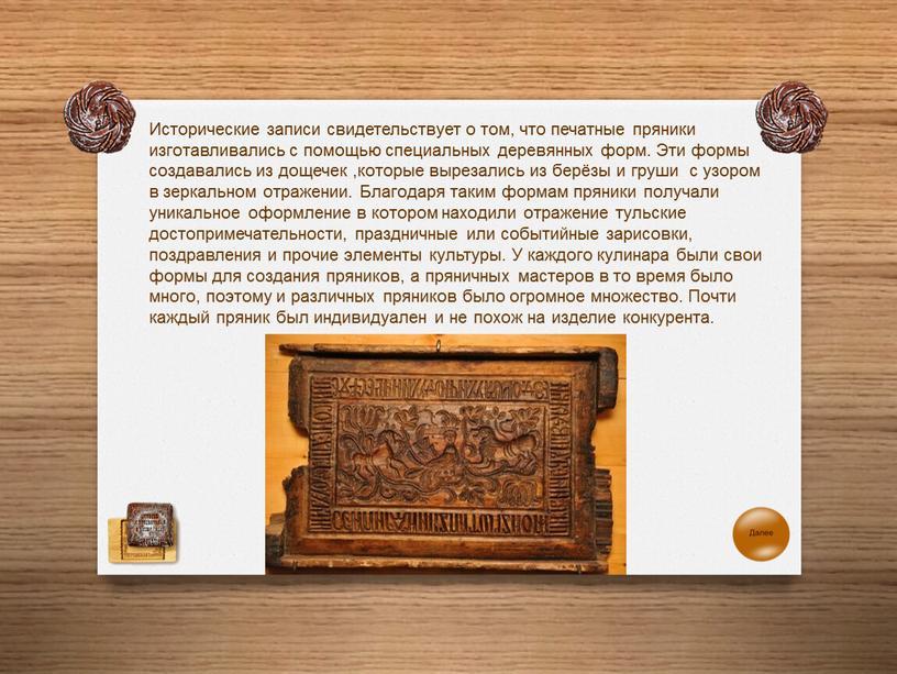 Исторические записи свидетельствует о том, что печатные пряники изготавливались с помощью специальных деревянных форм