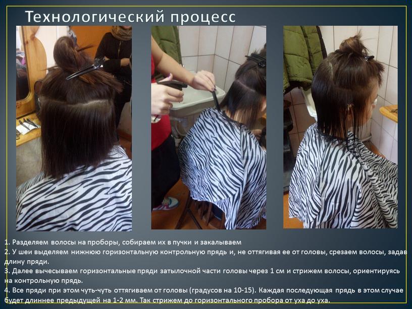 Технологический процесс 1. Разделяем волосы на проборы, собираем их в пучки и закалываем 2
