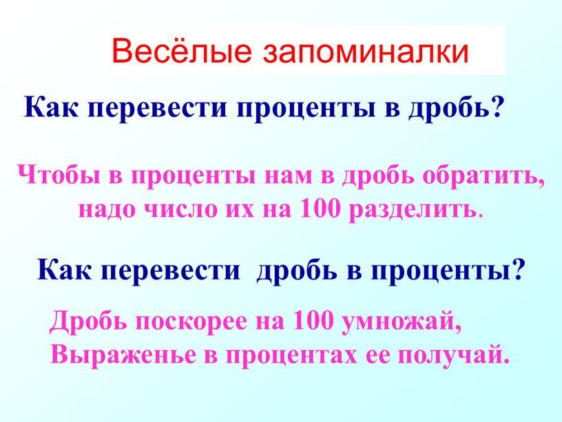 Чтобы в проценты нам в дробь обратить, надо число их на 100 разделить