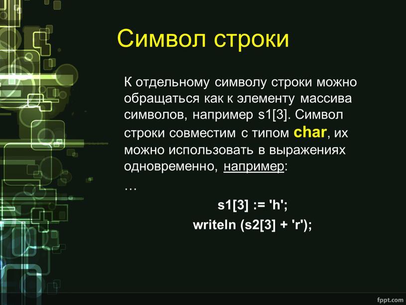 Символ строки К отдельному символу строки можно обращаться как к элементу массива символов, например s1[3]