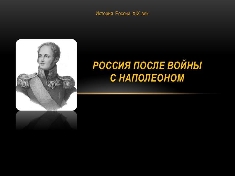 История России XIX век Россия после войны с