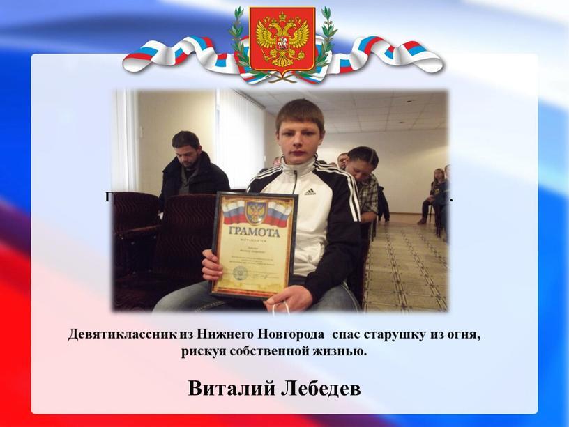 Девятиклассник из Нижнего Новгорода спас старушку из огня, рискуя собственной жизнью