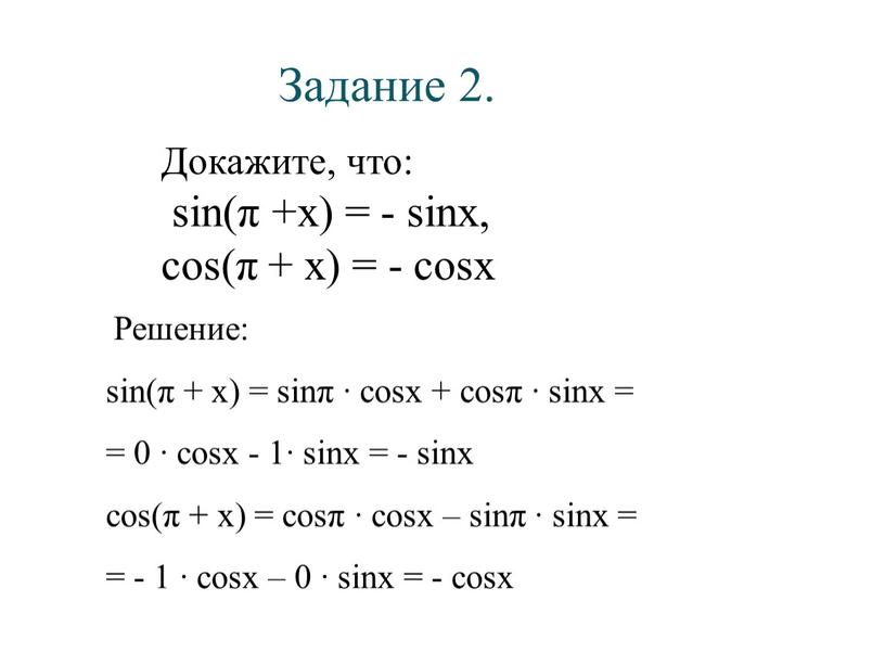 Задание 2. Докажите, что: sin(π +x) = - sinx, cos(π + x) = - cosx