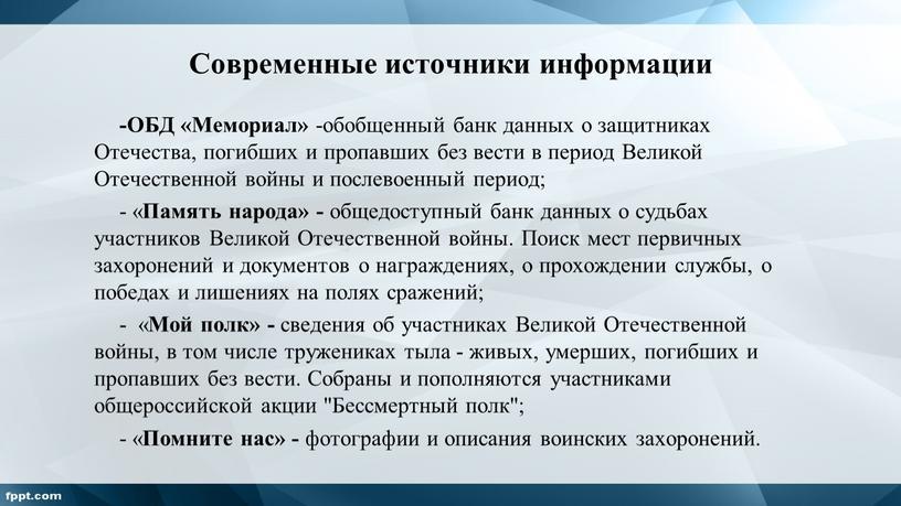 Современные источники информации -ОБД «Мемориал» -обобщенный банк данных о защитниках