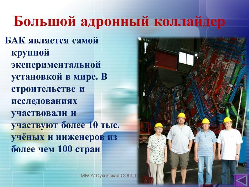 Большой адронный коллайдер БАК является самой крупной экспериментальной установкой в мире
