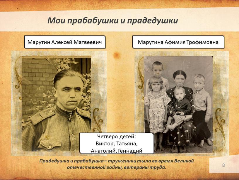 Мои прабабушки и прадедушки Марутин
