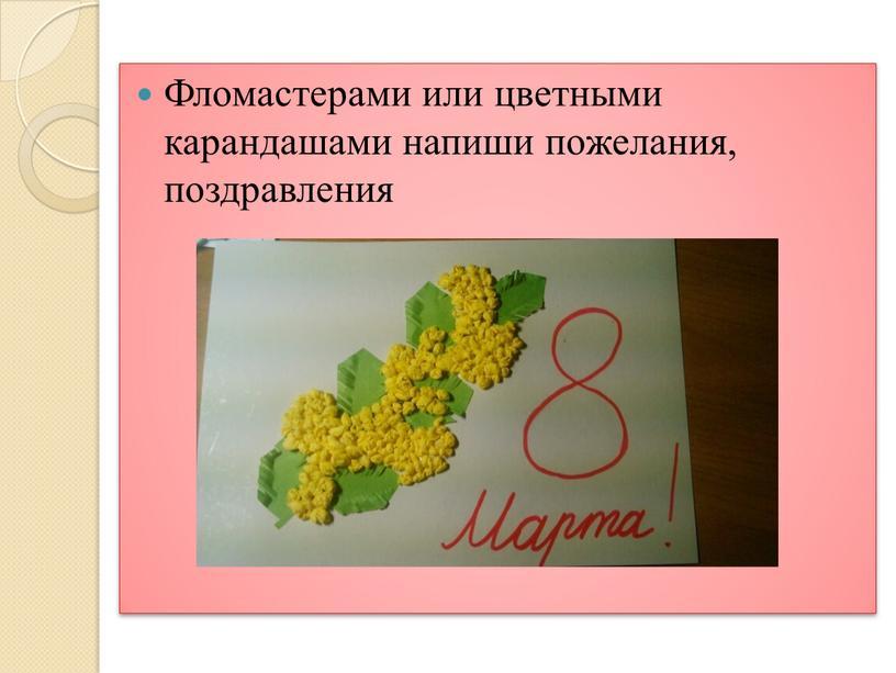 Фломастерами или цветными карандашами напиши пожелания, поздравления