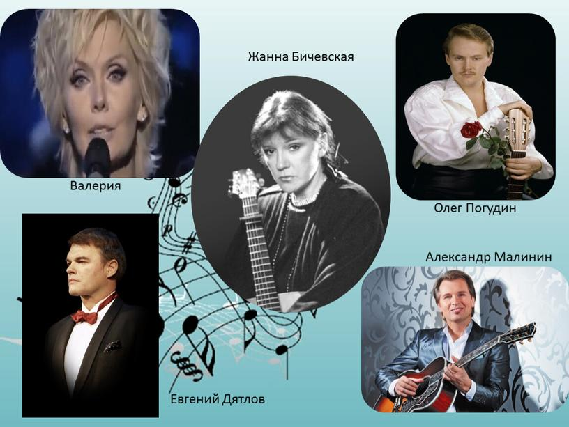 Валерия Олег Погудин Жанна Бичевская