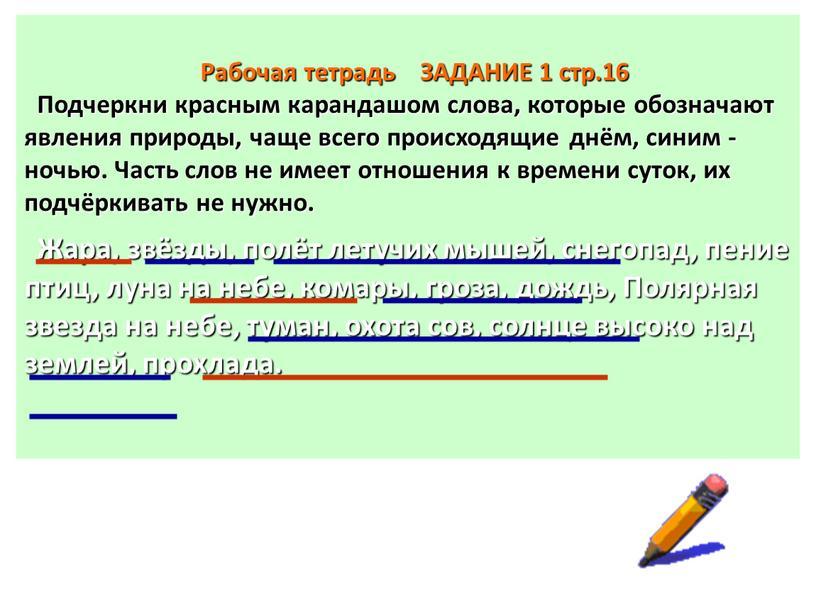 Рабочая тетрадь ЗАДАНИЕ 1 стр