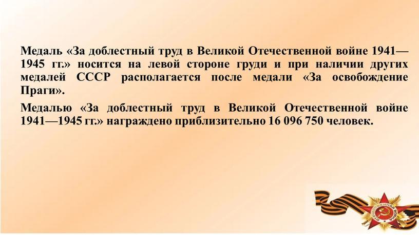 Медаль «За доблестный труд в Великой