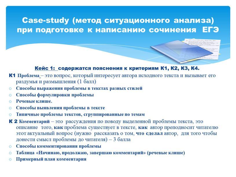 Кейс 1: содержатся пояснения к критериям