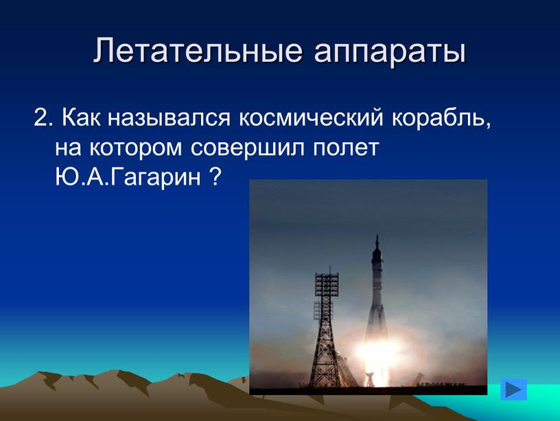 Летательные аппараты 2. Как назывался космический корабль, на котором совершил полет
