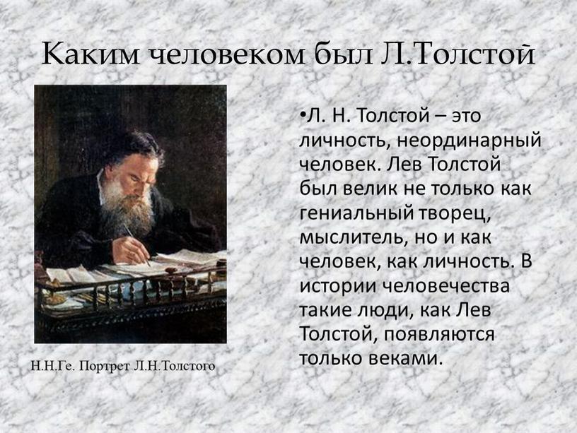 Л. Н. Толстой – это личность, неординарный человек