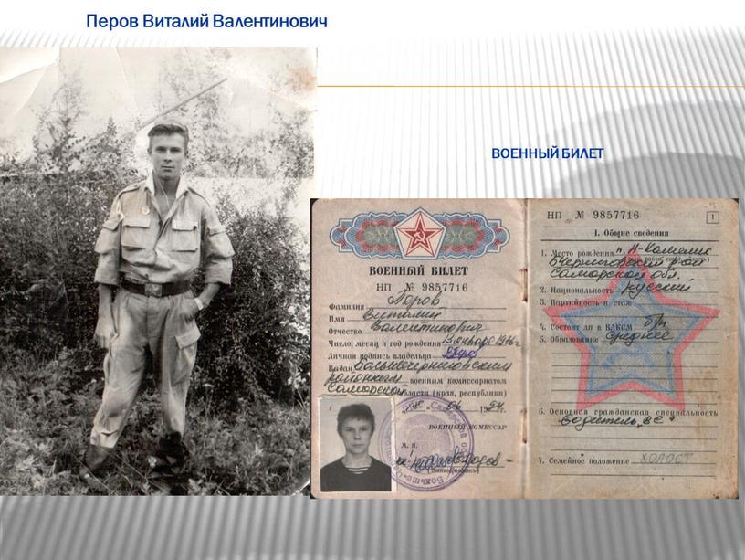 Перов Виталий Валентинович ВОЕННЫЙ