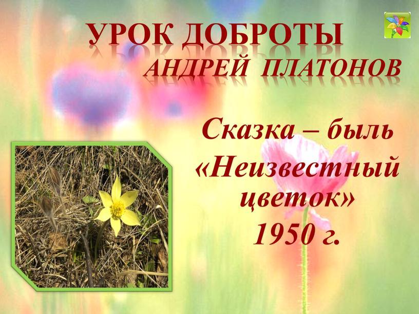 Урок доброты Андрей Платонов