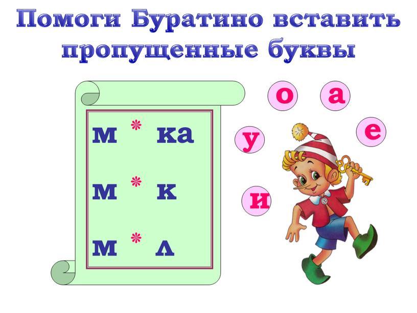 Помоги Буратино вставить пропущенные буквы