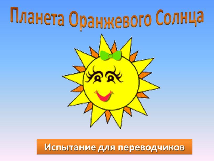 Планета Оранжевого Солнца Испытание для переводчиков
