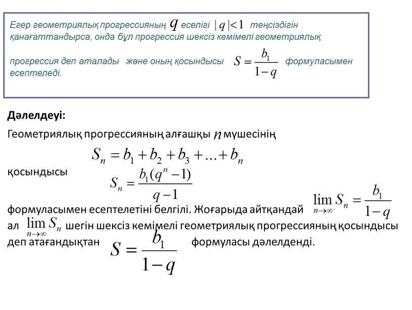 Егер геометриялық прогрессияның еселігі теңсіздігін қанағаттандырса, онда бұл прогрессия шексіз кемімелі геометриялық прогрессия деп аталады және оның қосындысы формуласымен есептеледі