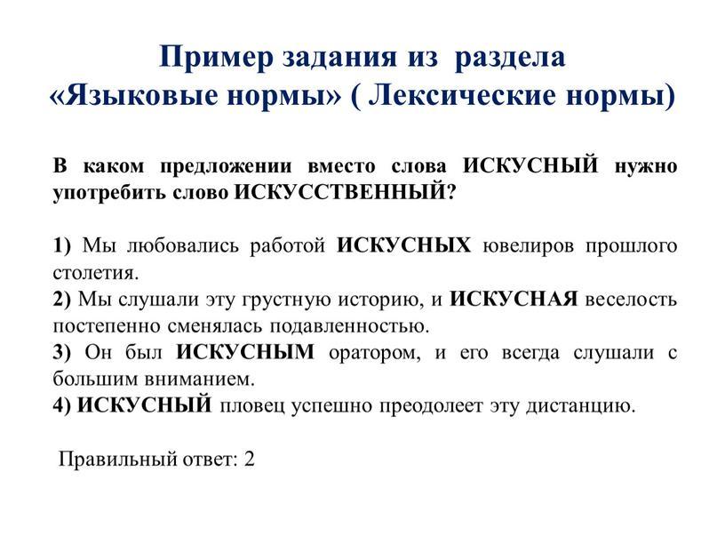 Пример задания из раздела «Языковые нормы» (