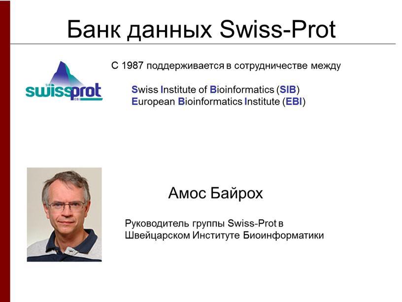 Банк данных Swiss-Prot Амос Байрох