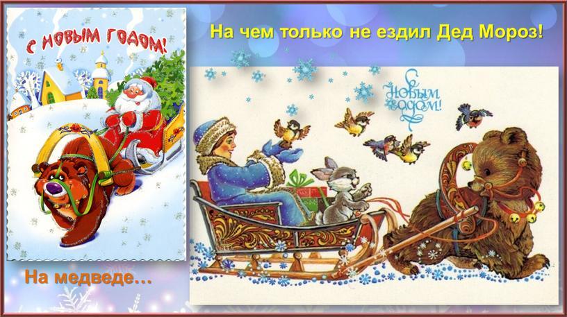 На чем только не ездил Дед Мороз!