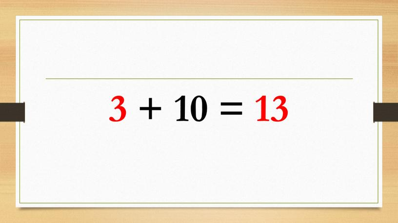 3 + 10 = 13