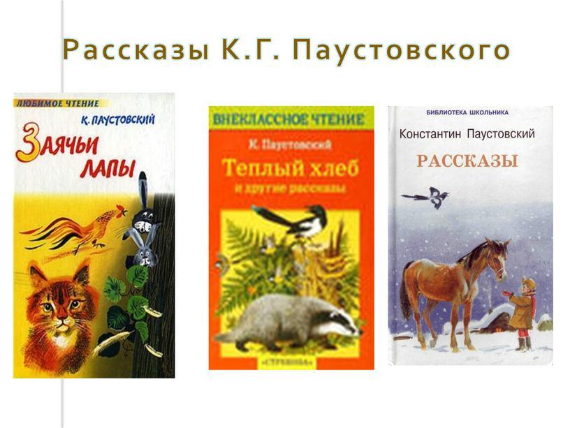 Рассказы К.Г. Паустовского