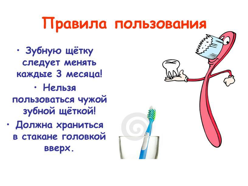 Правила пользования Зубную щётку следует менять каждые 3 месяца!