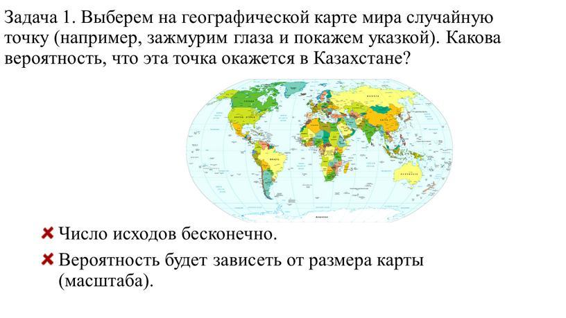 Задача 1. Выберем на географической карте мира случайную точку (например, зажмурим глаза и покажем указкой)