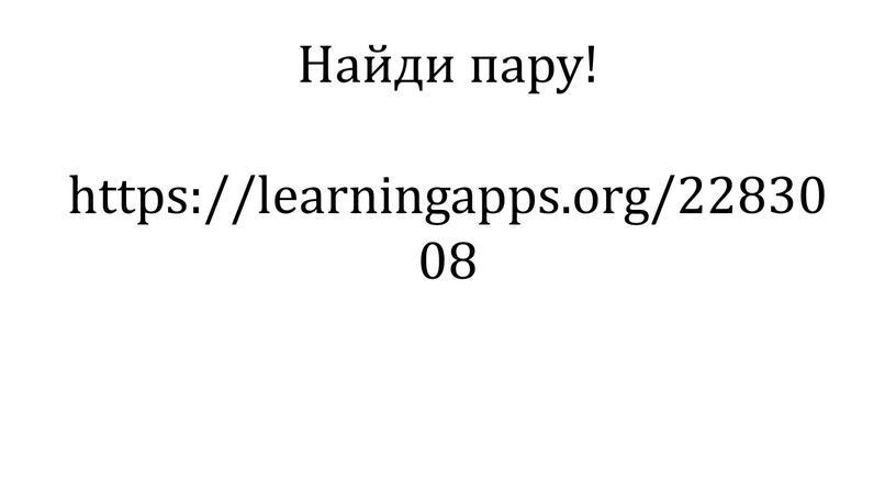 Найди пару! https://learningapps