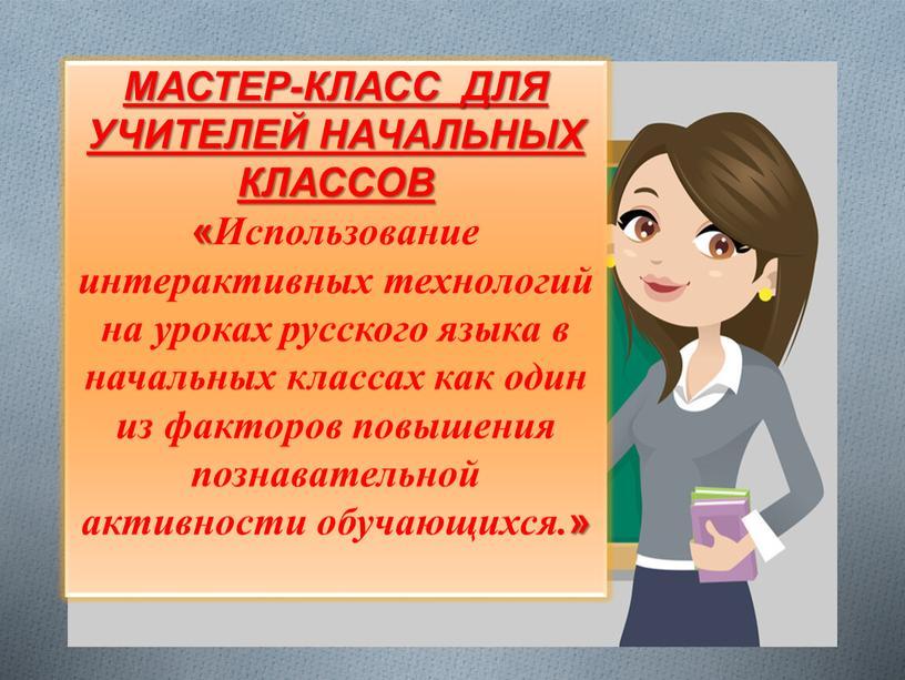 МАСТЕР-КЛАСС ДЛЯ УЧИТЕЛЕЙ НАЧАЛЬНЫХ