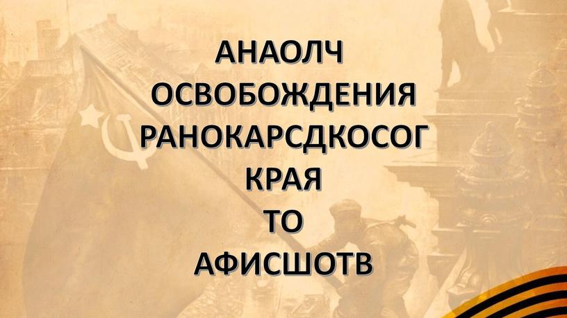 АНАОЛЧ ОСВОБОЖДЕНИЯ РАНОКАРСДКОСОГ