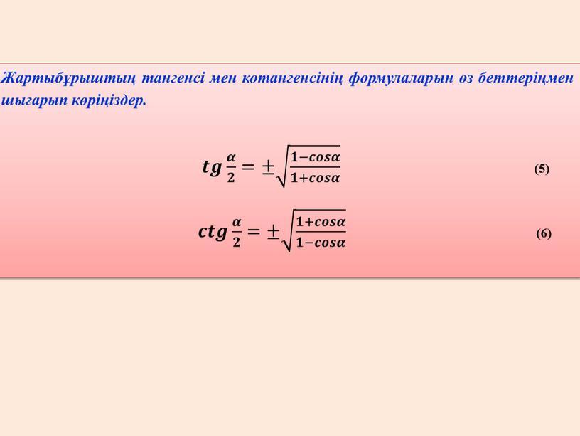Жартыбұрыштың тангенсі мен котангенсінің формулаларын өз беттеріңмен шығарып көріңіздер