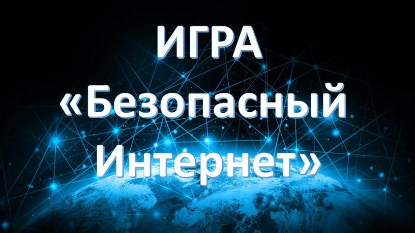ИГРА «Безопасный Интернет»