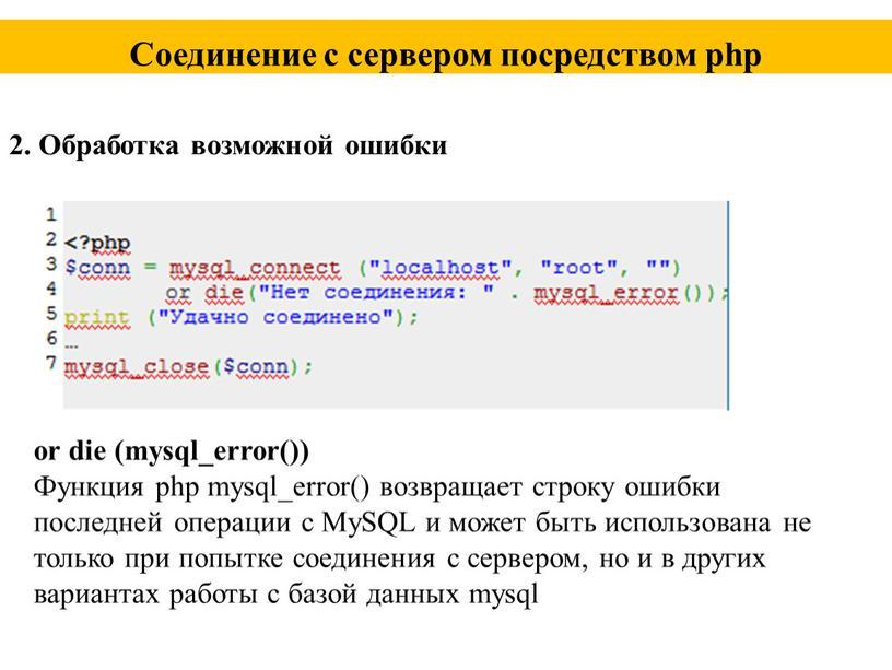 Соединение с сервером посредством php 2