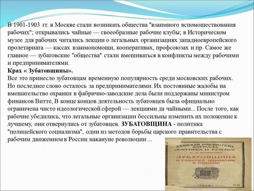 """В 1901-1903 гг. в Москве стали возникать общества """"взаимного вспомоществования рабочих""""; открывались чайные — своеобразные рабочие клубы; в"""