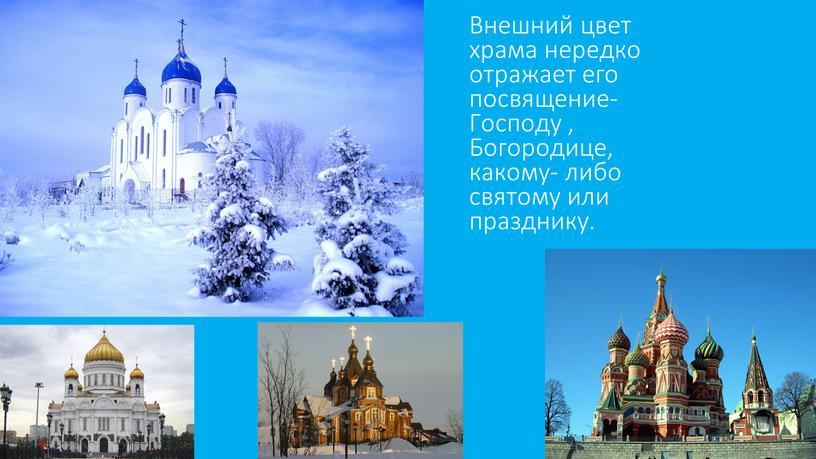 Внешний цвет храма нередко отражает его посвящение-