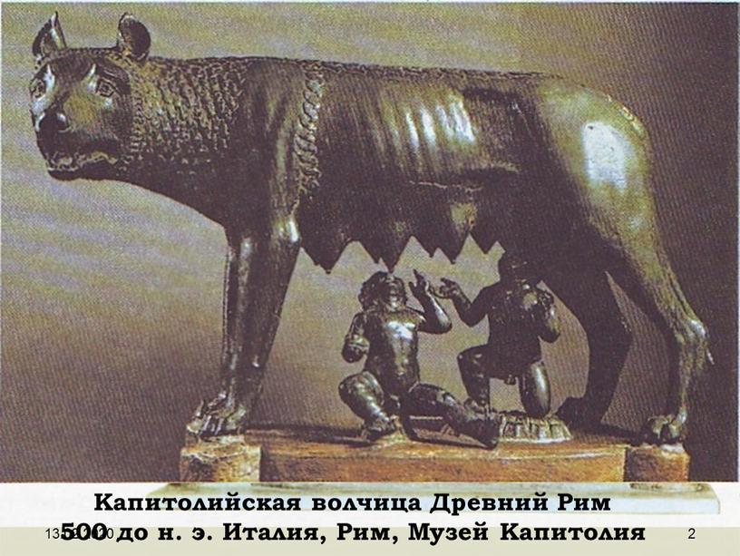 Капитолийская волчица Древний Рим 500 до н
