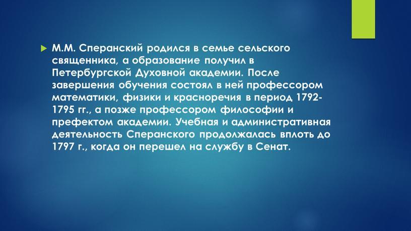 М.М. Сперанский родился в семье сельского священника, а образование получил в