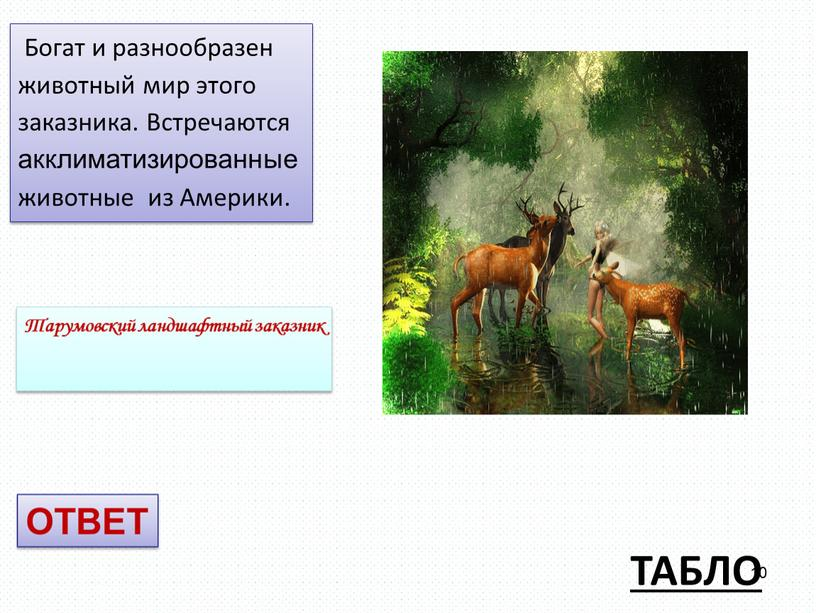 ТАБЛО Тарумовский ландшафтный заказник