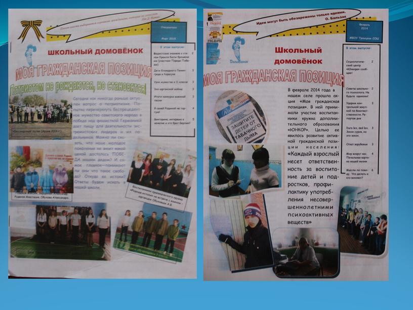 Детский пресс-центр, как способ развития коммуникативных, познавательных и регулятивных УУД