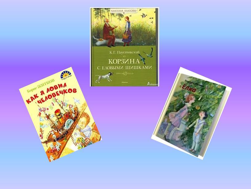 """Презентация к обобщающему уроку по разделу """"Страна детства"""" (литературное чтение, 4 класс)"""