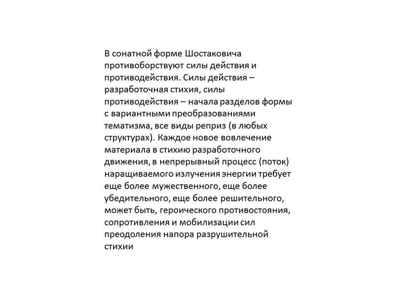 В сонатной форме Шостаковича противоборствуют силы действия и противодействия