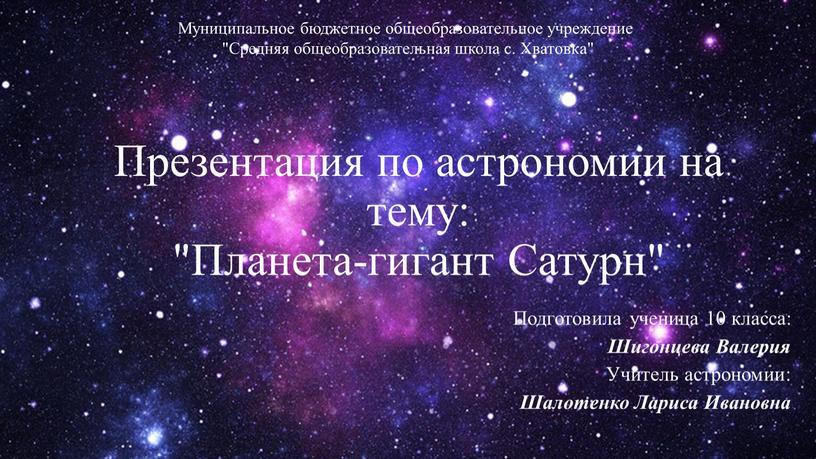 """Презентация по астрономии на тему: """"Планета-гигант"""