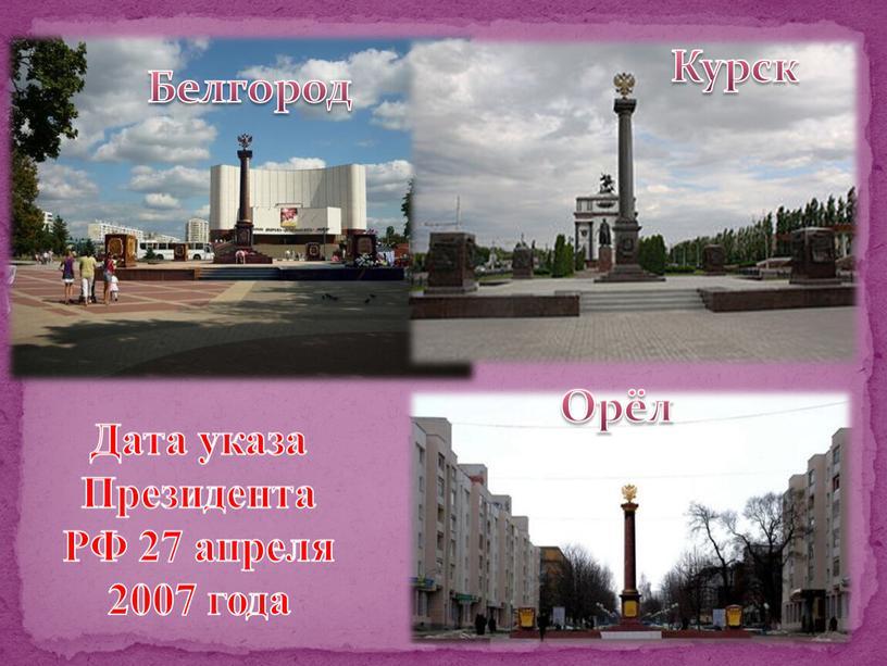 Белгород Курск Орёл Дата указа