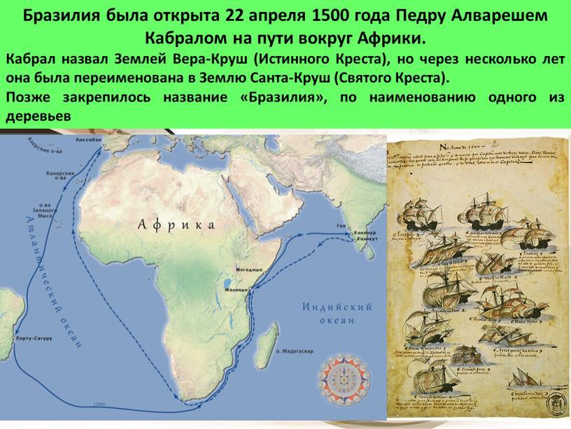 Бразилия была открыта 22 апреля 1500 года