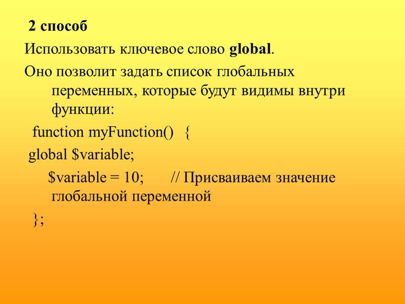 Использовать ключевое слово global
