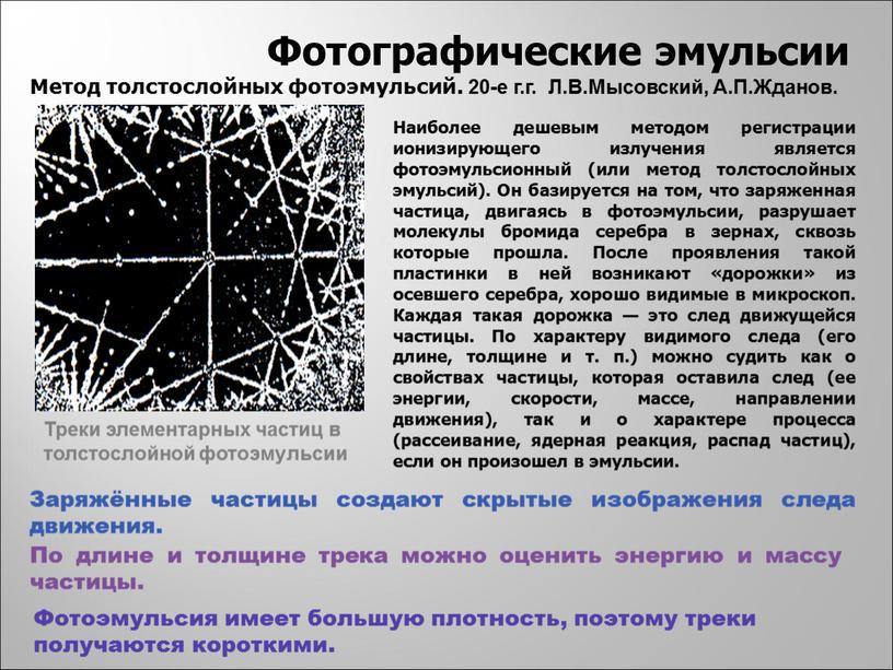 Заряжённые частицы создают скрытые изображения следа движения