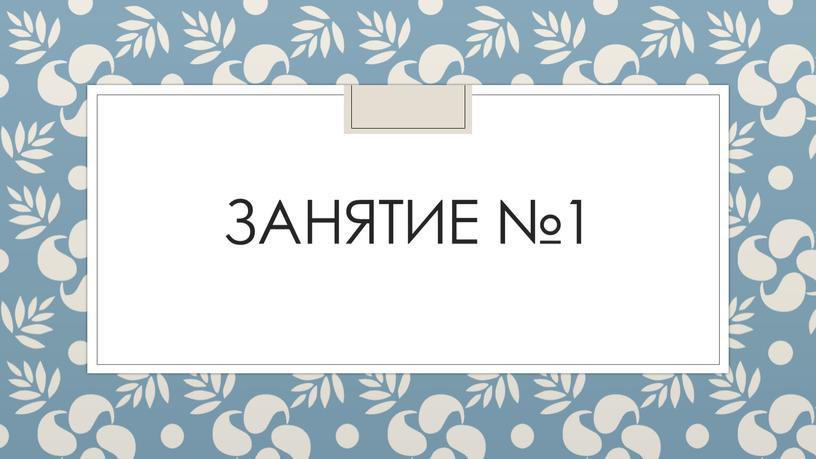 Занятие №1